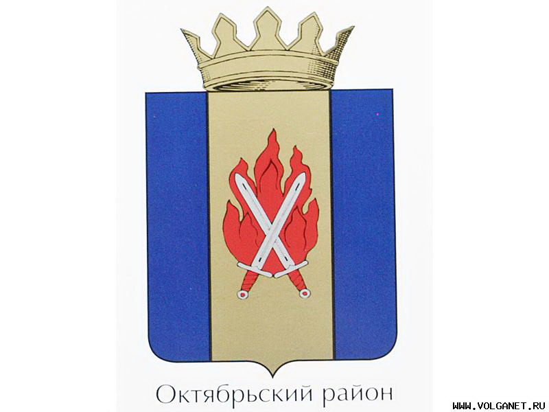 Волгоградская область